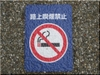 新潟市・ぽい捨て等及び路上喫煙の防止に関する条例施行