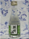 麒麟山・伝辛