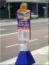 ワンコインバス停