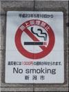 路上喫煙禁止