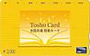 図書カード2,000円