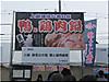 鴨と鶏肉雑煮