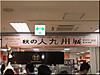 伊勢丹・大九州展