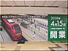 新潟駅新装開店