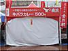 横浜港・牛バラカレー