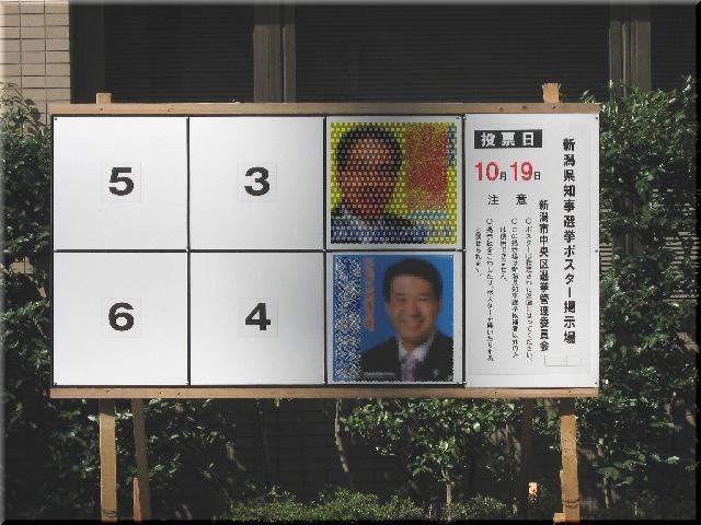 第18回新潟県知事選挙