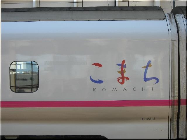秋田新幹線E3系
