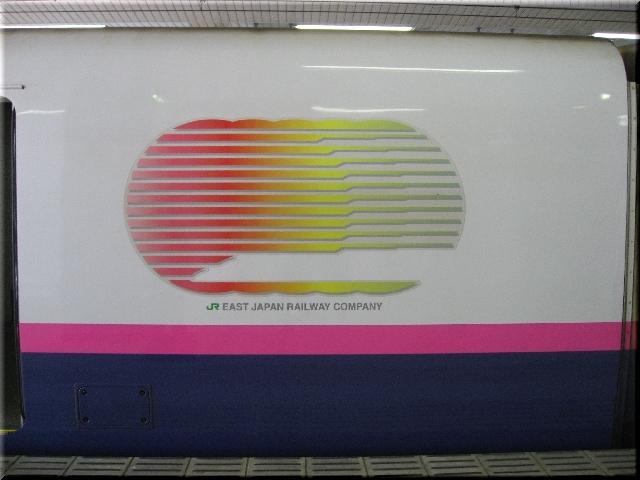 東北新幹線E2系