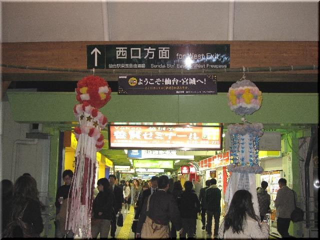 JR仙台駅・東口入口