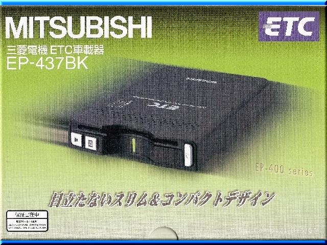 ETC車載器(EP-437BK)