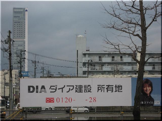 ダイア建設(民事再生法適用中)