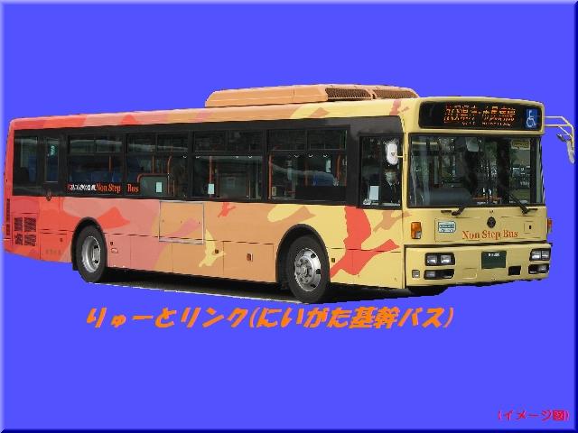 りゅーとリンク(にいがた基幹バス)⇒新潟市バス時刻表