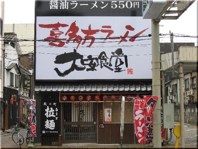 新装開店・ラーメン店⇒10月
