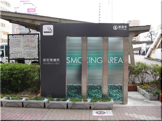 新潟市ぽい捨て等及び路上喫煙の防止に関する条例・指定喫煙所⇒1月