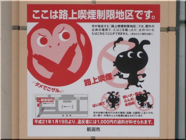 新潟市ぽい捨て等及び路上喫煙の防止に関する条例