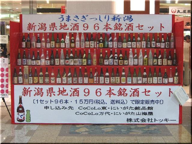 うまさぎっしり新潟・新潟県地酒96本銘酒セット