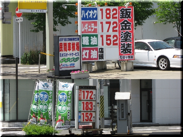 高騰を続けるガソリン価格⇒5月