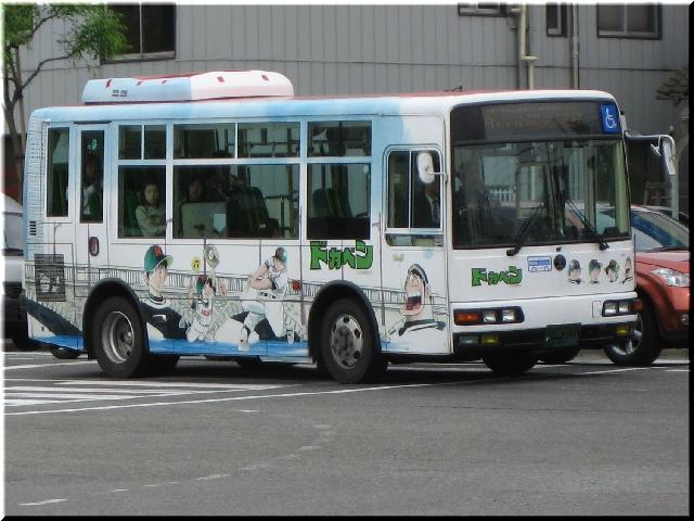循環バス・ドカベン号