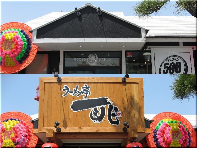 駅南・飲食店新規改装(2回目)