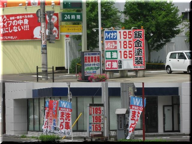 高騰を続けるガソリン価格⇒7月