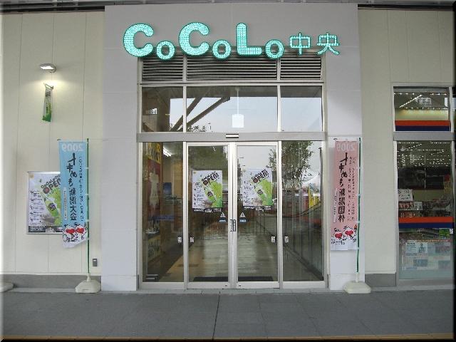 新潟駅・CoCoLo中央