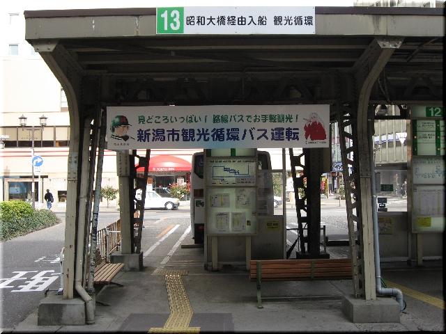 新潟駅(万代口)バス乗場