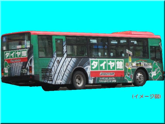 ラッピングバス(タイヤ館)