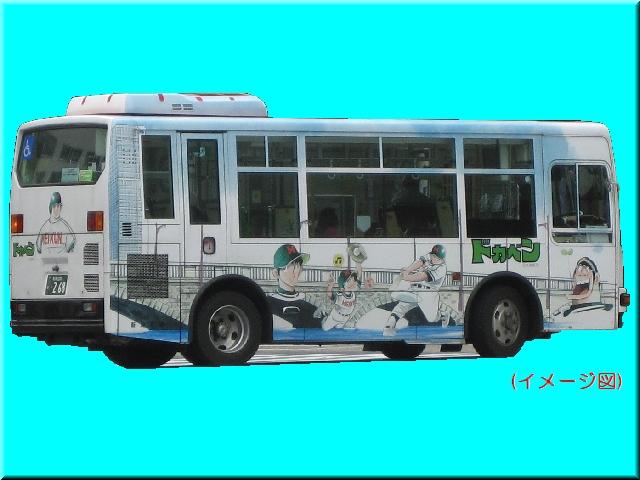 新潟市観光循環バス・ドカベン号