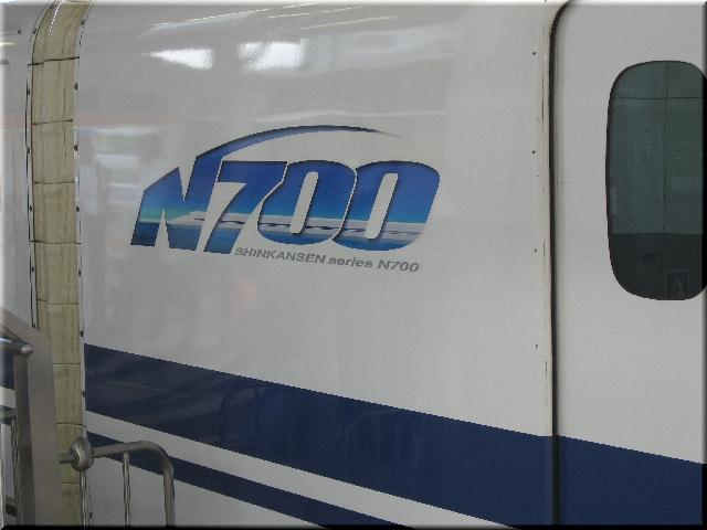 東海道新幹線N700系ロゴ