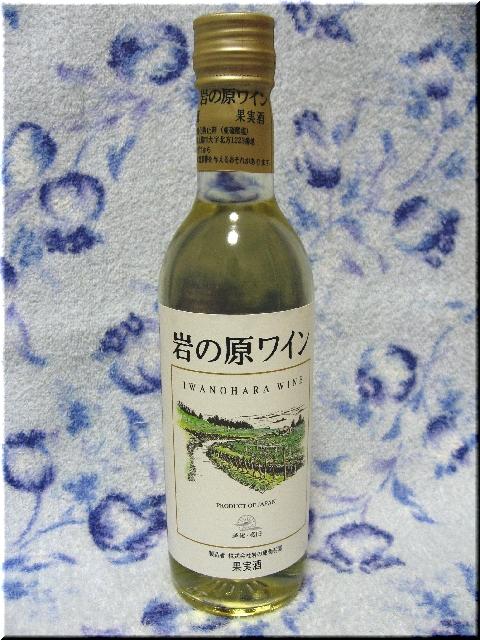 岩の原ワイン・白