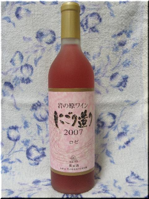 岩の原ワイン・ロゼ