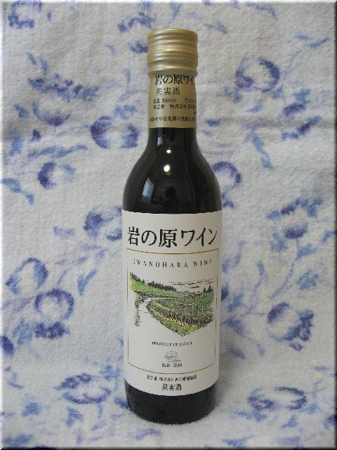 岩の原ワイン・赤