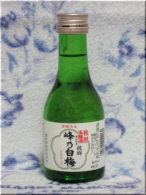 特別本醸造峰乃白梅