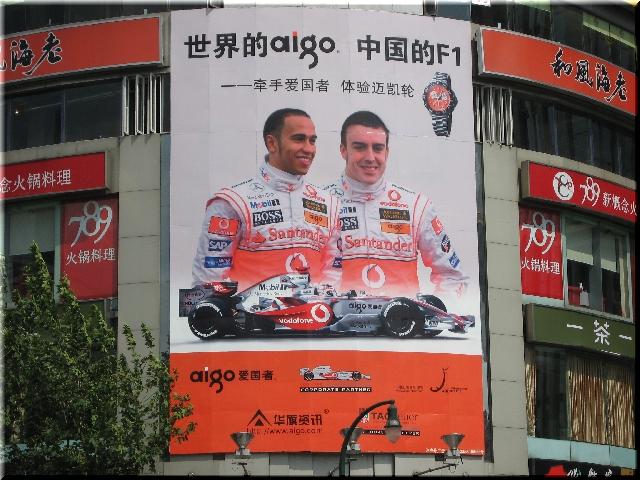 上海F1・広告