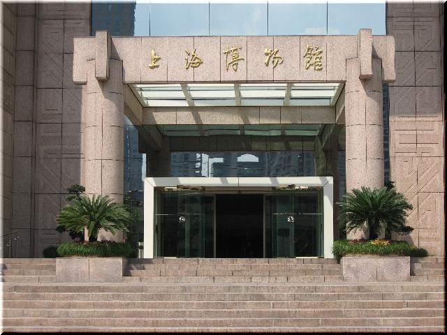 上海博物館・入口