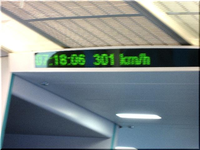リニアモーターカー・最高速度301km/h