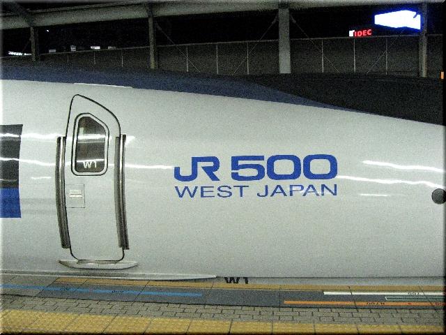 東海道新幹線500系W1(新大阪駅)