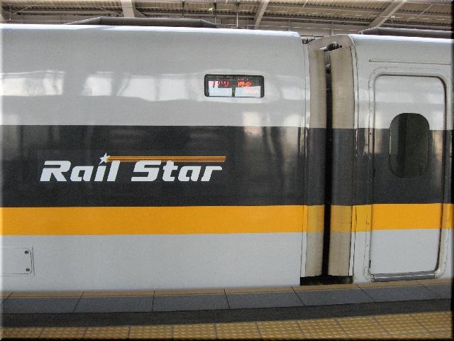 山陽新幹線ひかりレールスターE11(新大阪駅)